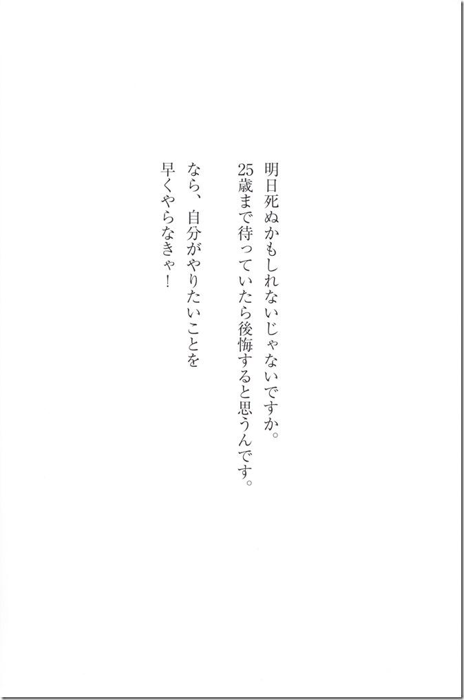 Kawaei Rina First Photo & Essay Book Kore Kara (4)