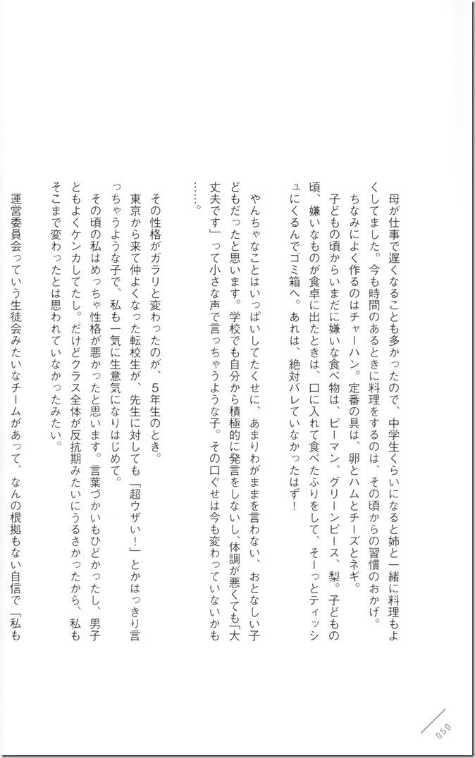 Kawaei Rina First Photo & Essay Book Kore Kara (50)
