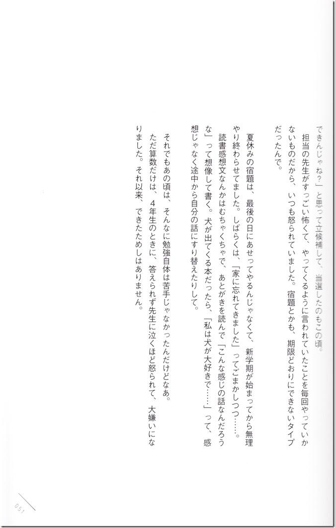 Kawaei Rina First Photo & Essay Book Kore Kara (51)