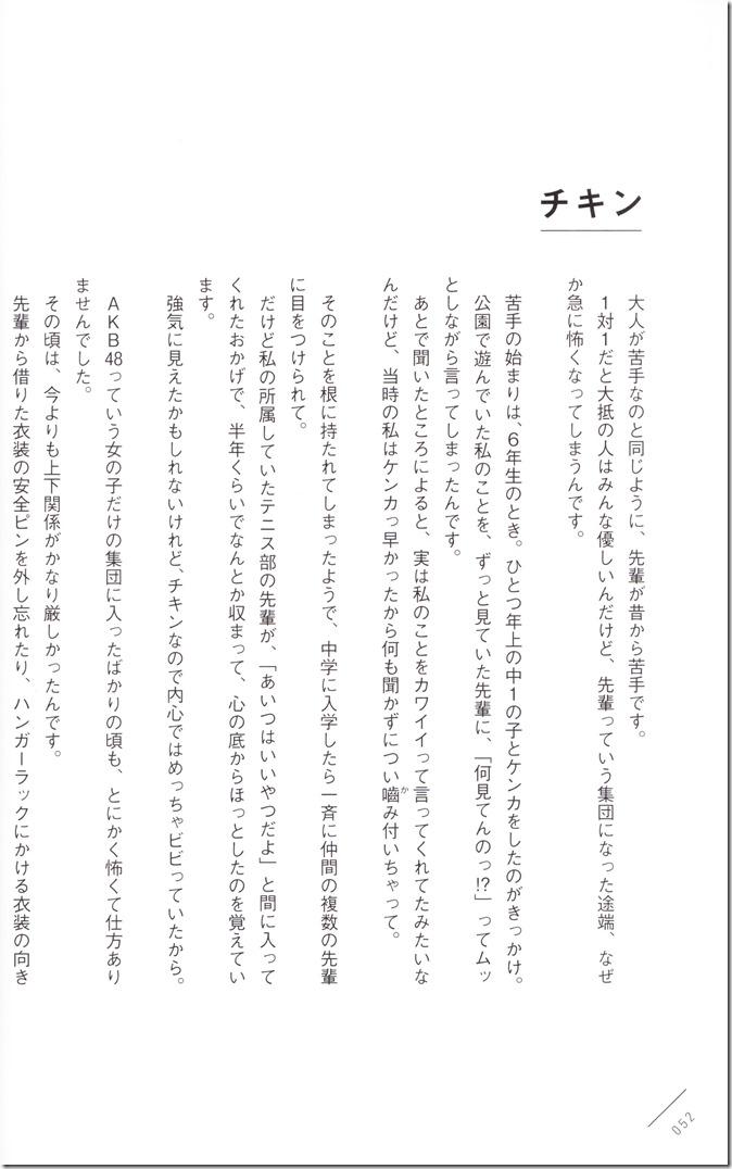 Kawaei Rina First Photo & Essay Book Kore Kara (52)