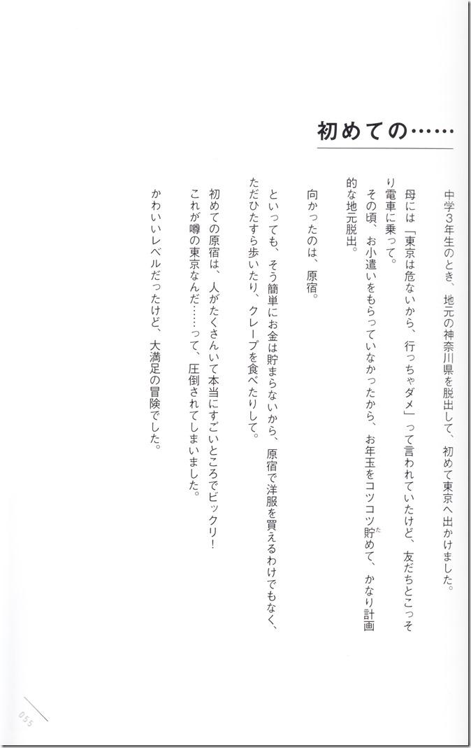 Kawaei Rina First Photo & Essay Book Kore Kara (55)