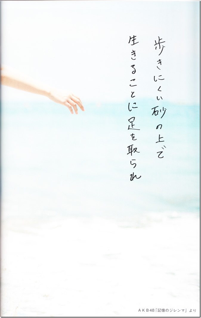 Kawaei Rina First Photo & Essay Book Kore Kara (60)