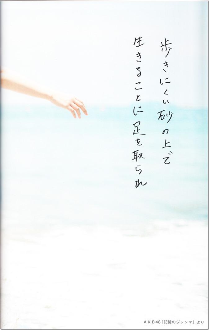 Kawaei Rina First Photo & Essay Book Kore Kara (60)
