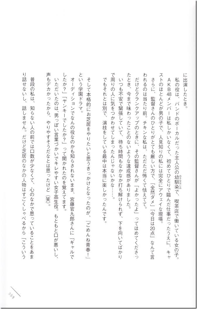 Kawaei Rina First Photo & Essay Book Kore Kara (69)