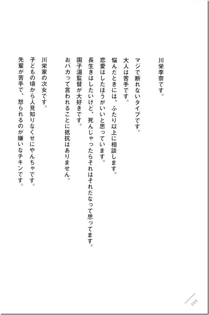 Kawaei Rina First Photo & Essay Book Kore Kara (6)