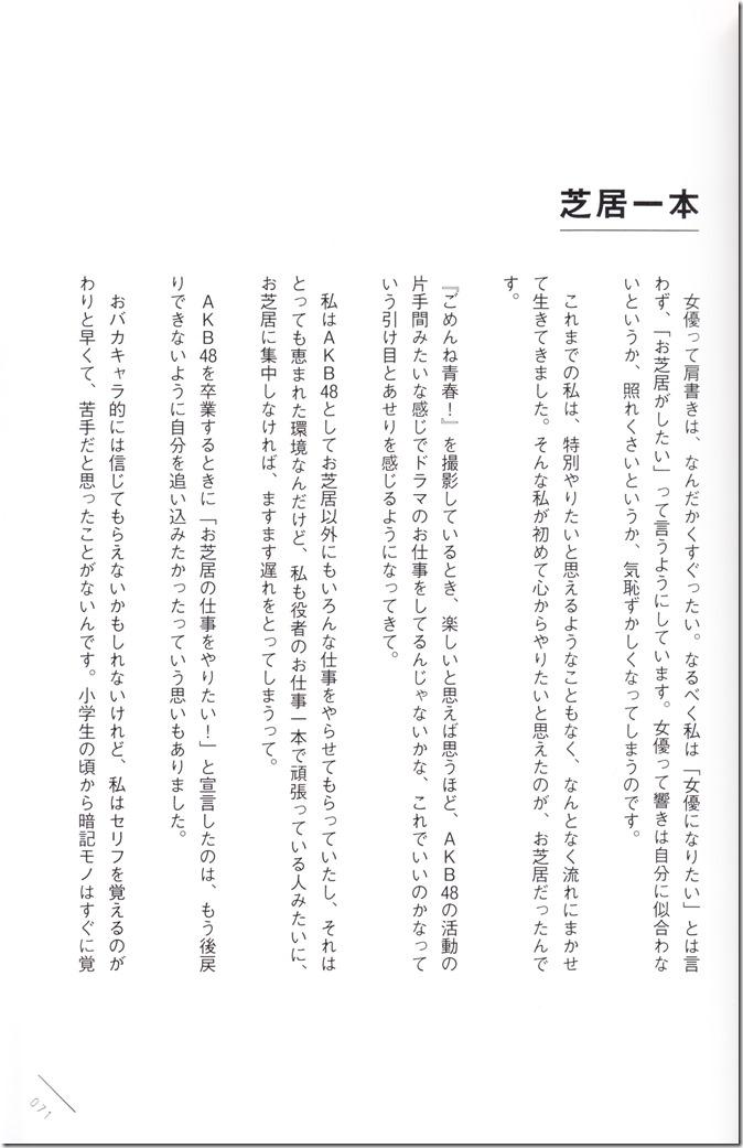 Kawaei Rina First Photo & Essay Book Kore Kara (71)