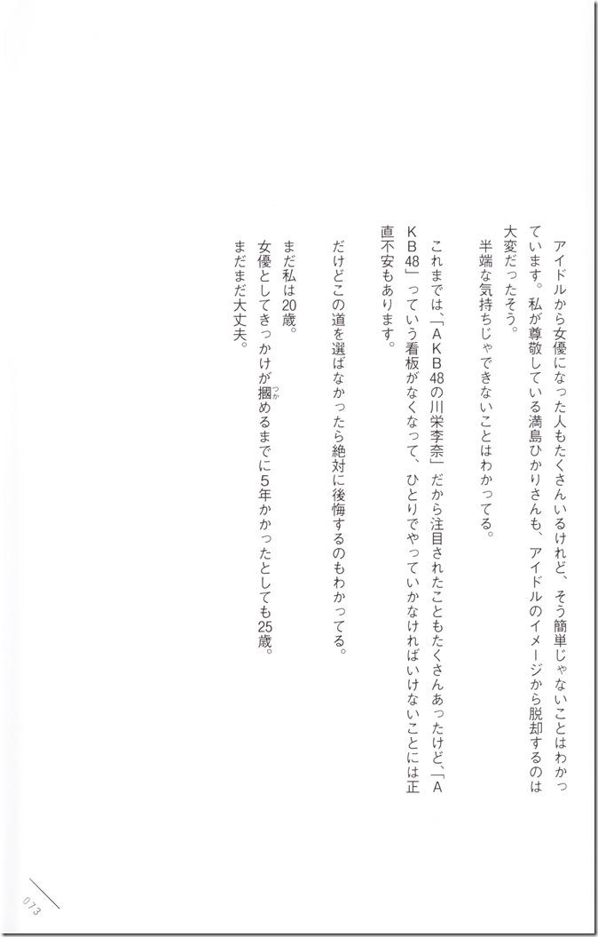 Kawaei Rina First Photo & Essay Book Kore Kara (73)