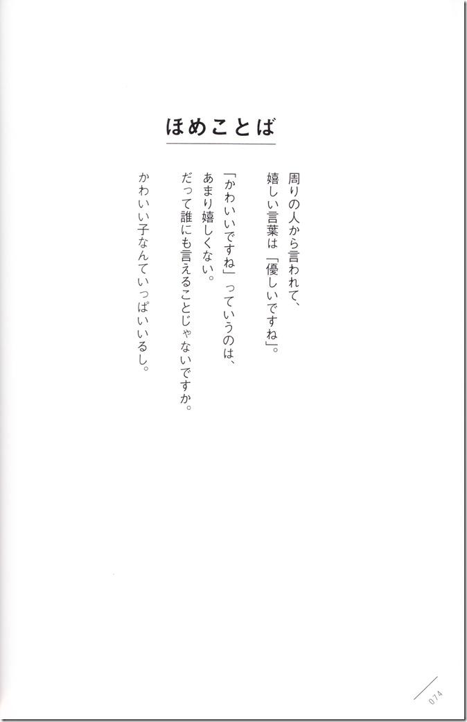 Kawaei Rina First Photo & Essay Book Kore Kara (74)