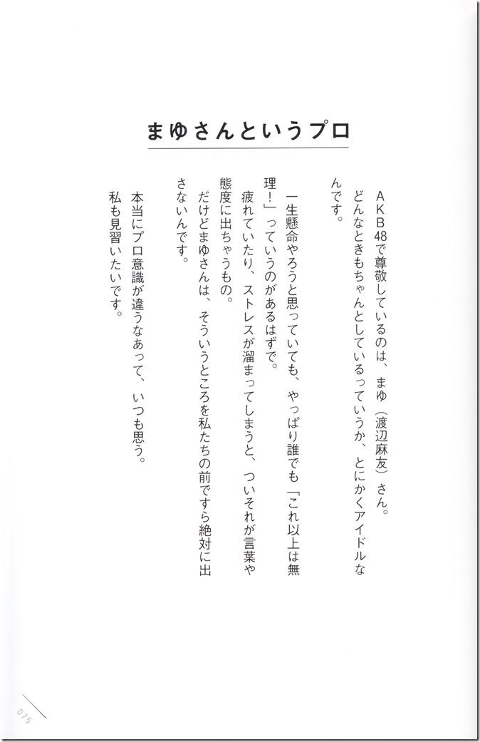 Kawaei Rina First Photo & Essay Book Kore Kara (75)