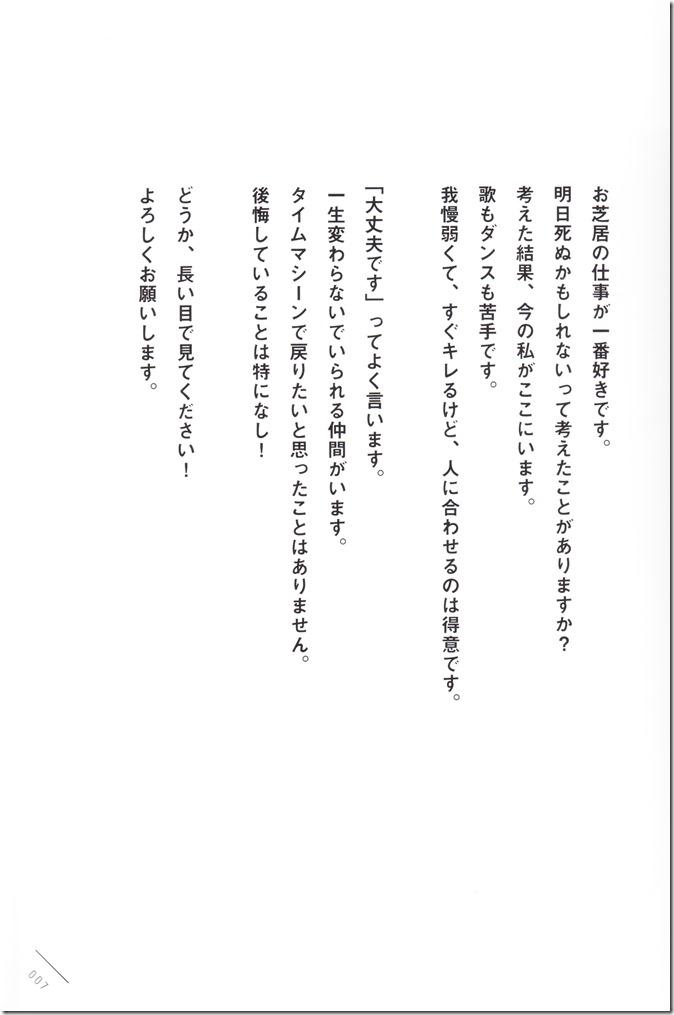 Kawaei Rina First Photo & Essay Book Kore Kara (7)