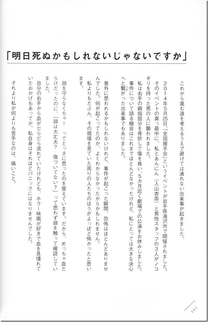 Kawaei Rina First Photo & Essay Book Kore Kara (84)