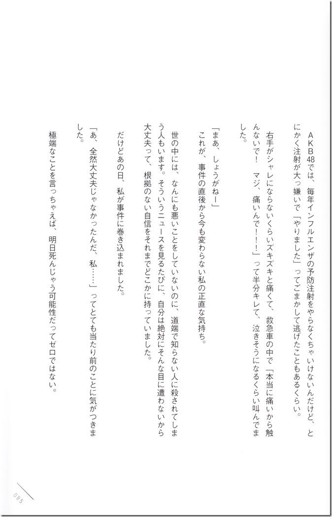 Kawaei Rina First Photo & Essay Book Kore Kara (85)