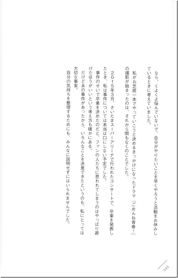 Kawaei Rina First Photo & Essay Book Kore Kara (86)