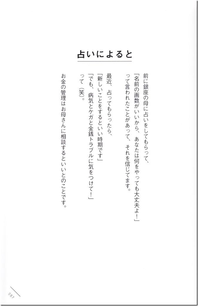 Kawaei Rina First Photo & Essay Book Kore Kara (87)