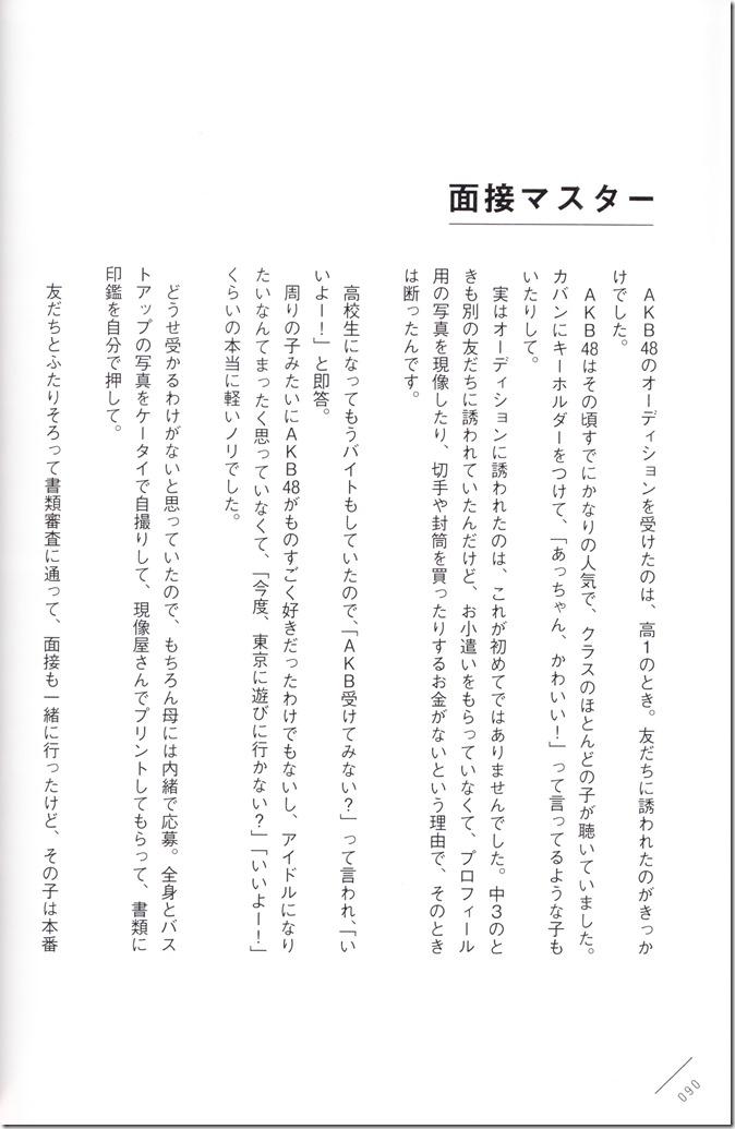 Kawaei Rina First Photo & Essay Book Kore Kara (90)
