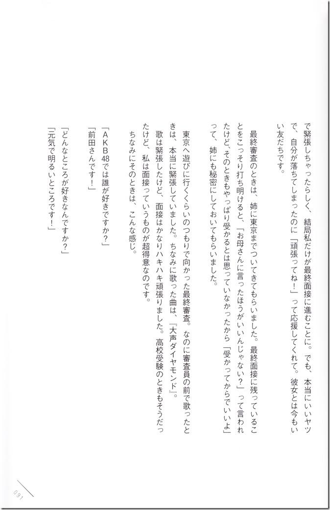 Kawaei Rina First Photo & Essay Book Kore Kara (91)