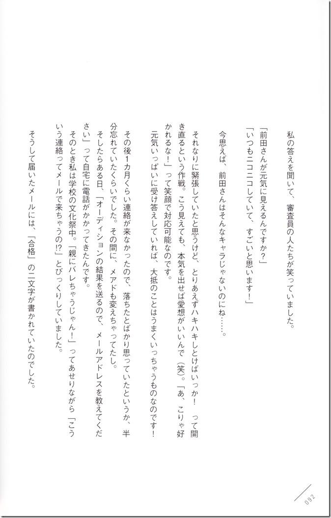 Kawaei Rina First Photo & Essay Book Kore Kara (92)