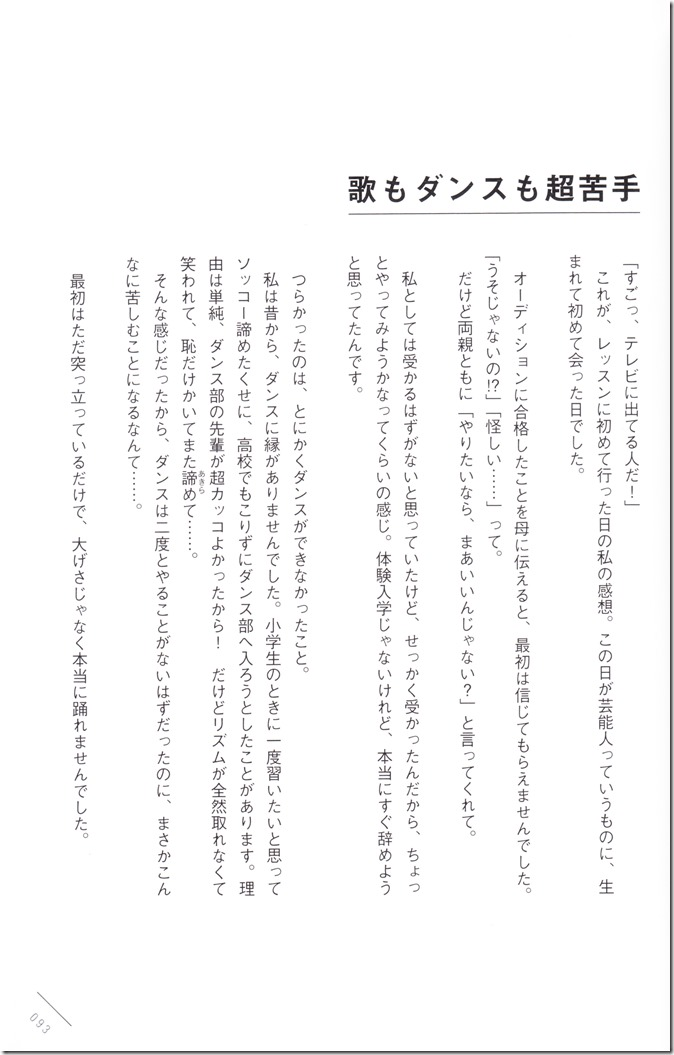 Kawaei Rina First Photo & Essay Book Kore Kara (93)
