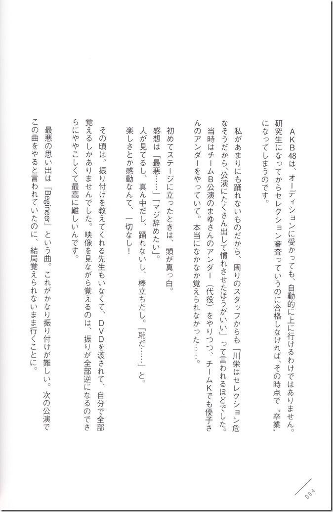 Kawaei Rina First Photo & Essay Book Kore Kara (94)