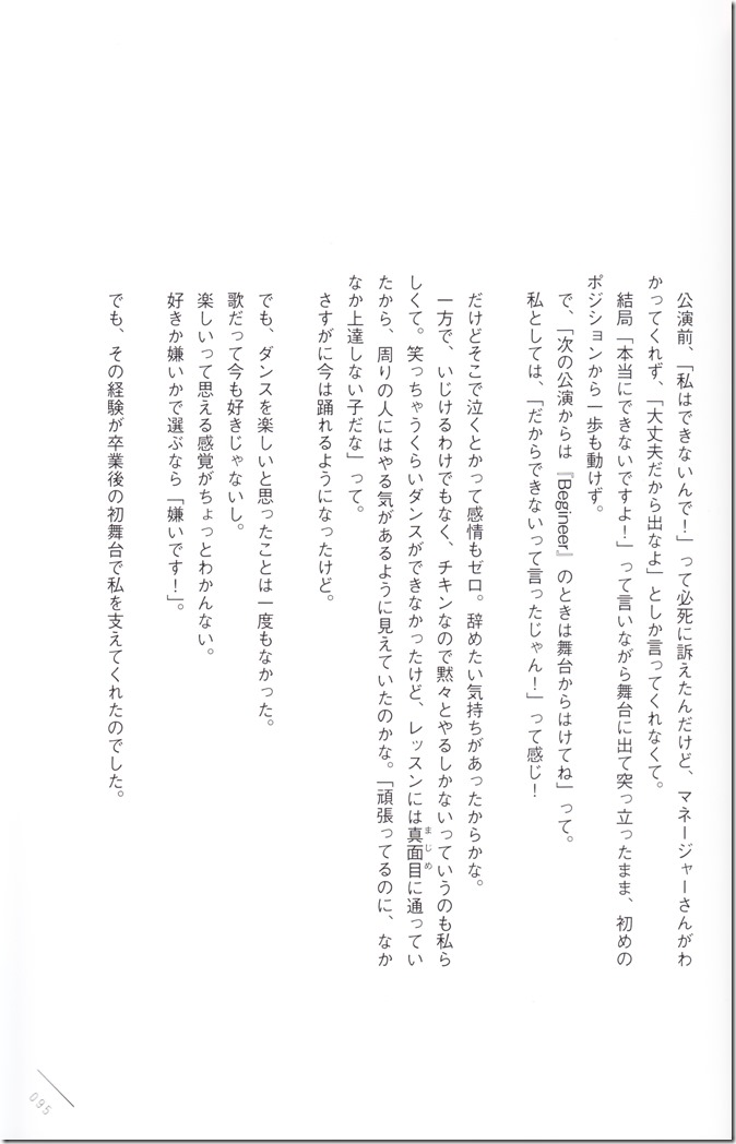 Kawaei Rina First Photo & Essay Book Kore Kara (95)