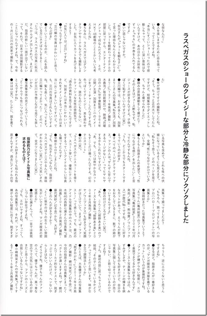 指原莉乃写真集スキャンダル中毒 (122)