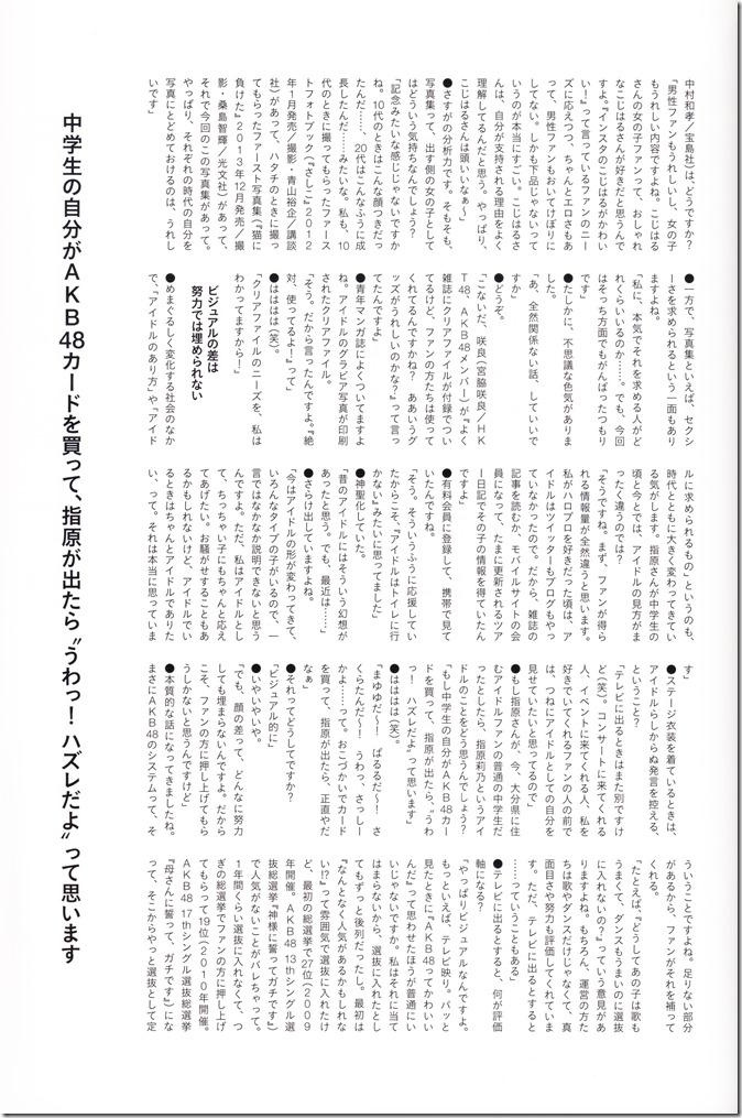 指原莉乃写真集スキャンダル中毒 (123)