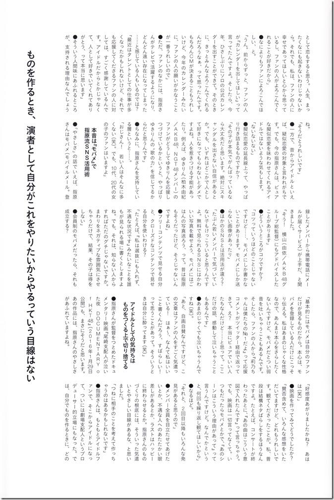 指原莉乃写真集スキャンダル中毒 (125)