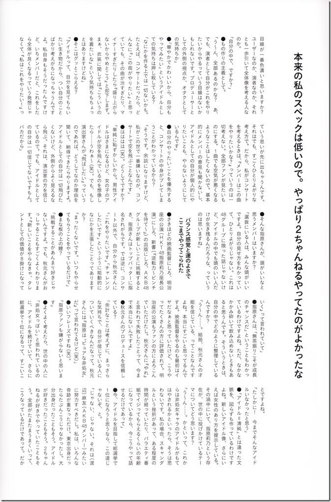 指原莉乃写真集スキャンダル中毒 (126)