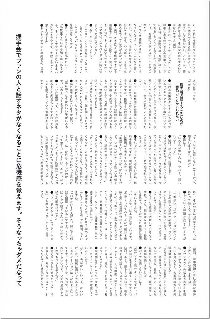 指原莉乃写真集スキャンダル中毒 (127)