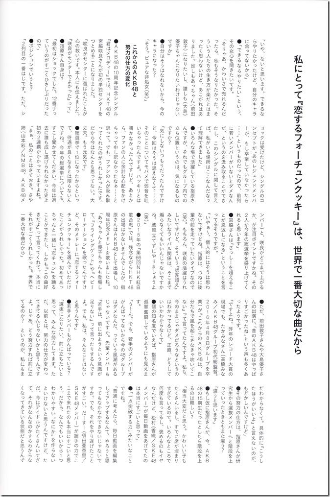 指原莉乃写真集スキャンダル中毒 (128)
