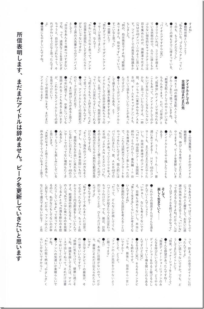 指原莉乃写真集スキャンダル中毒 (129)