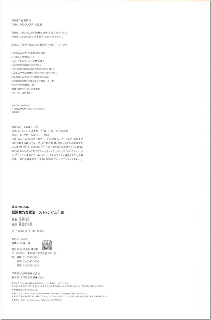 指原莉乃写真集スキャンダル中毒 (132)