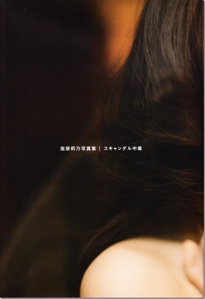 指原莉乃写真集スキャンダル中毒 (9)