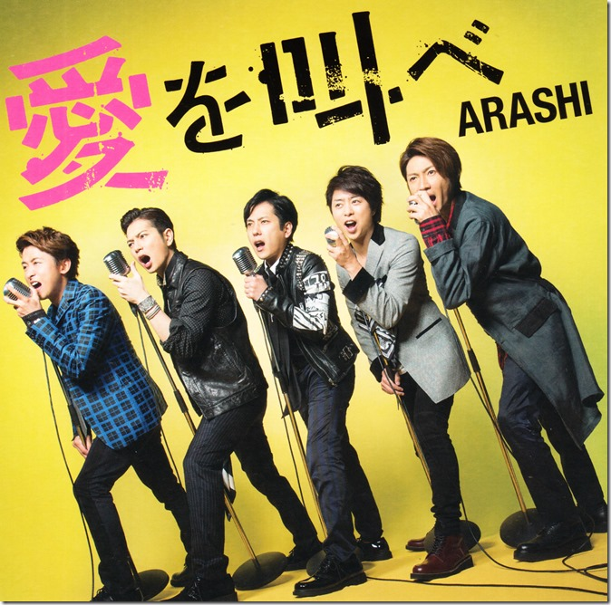 ARASHI Ai wo sakebe LE & RE jacket scans (1)
