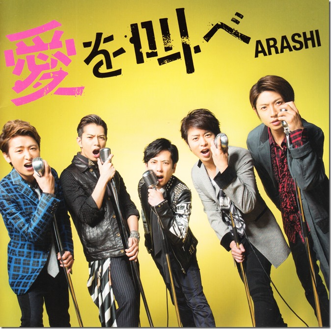 ARASHI Ai wo sakebe LE & RE jacket scans (4)