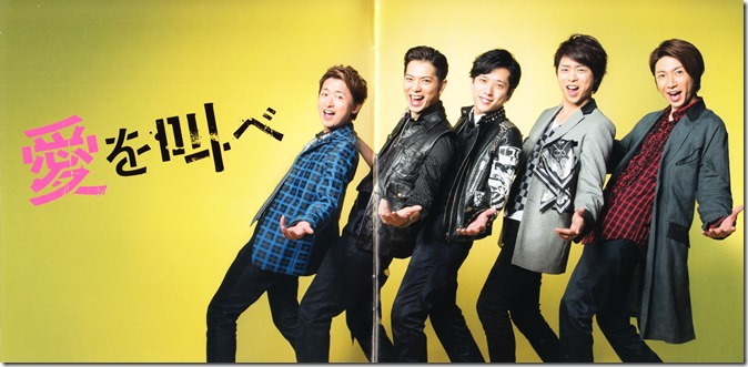 ARASHI Ai wo sakebe LE & RE jacket scans (5)