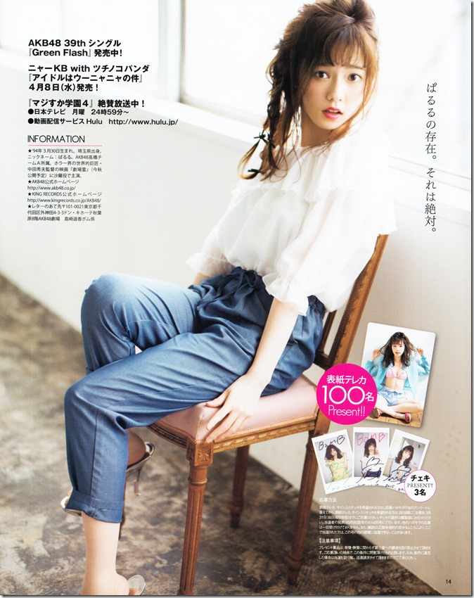 BOMB April 2015 Feat. covergirl Paruru (13)