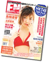 ENTAME July 2015 Feat. covergirl Paruru (1)