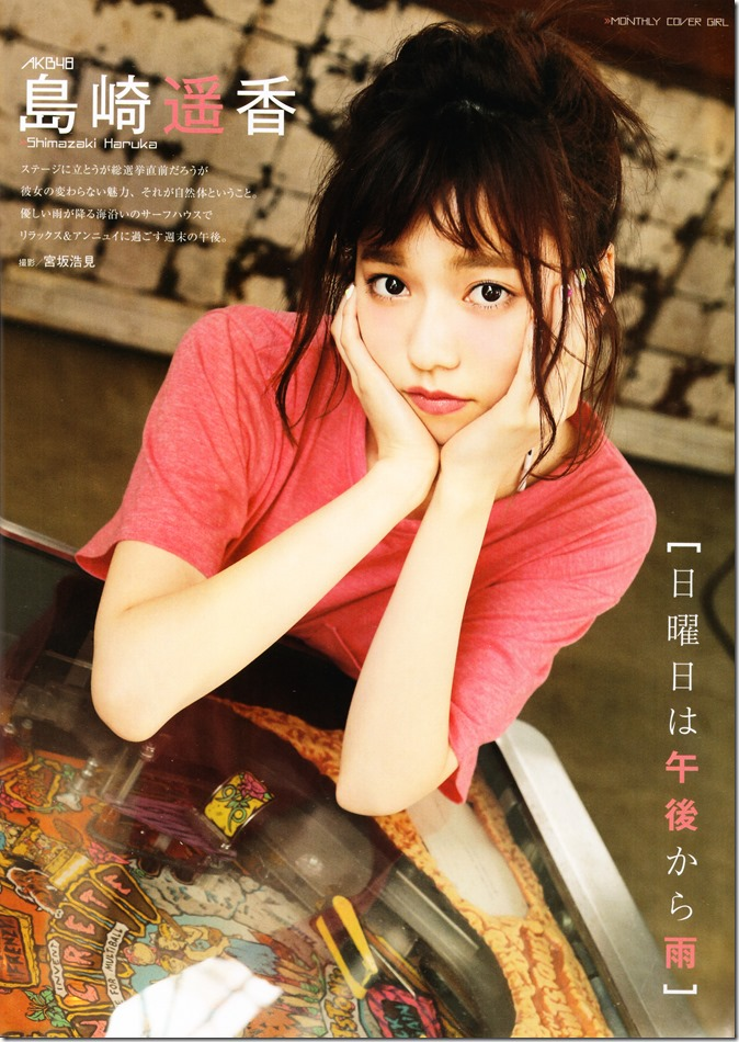 ENTAME July 2015 Feat. covergirl Paruru (3)