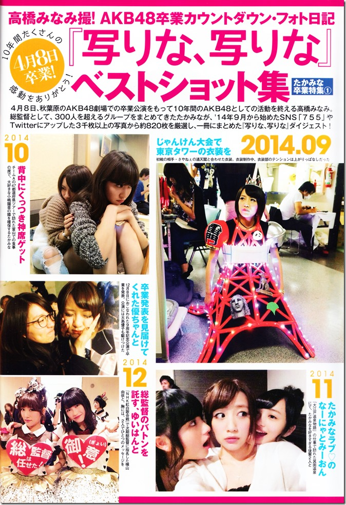 FLASH March 30th, 2016 issue Feat. Paruru (10)