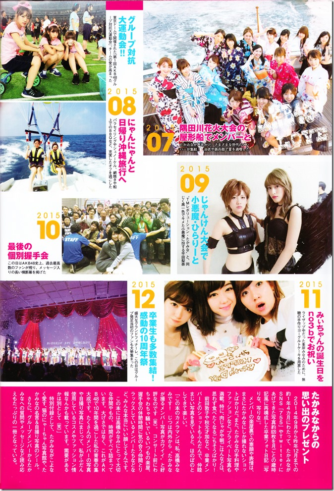FLASH March 30th, 2016 issue Feat. Paruru (12)