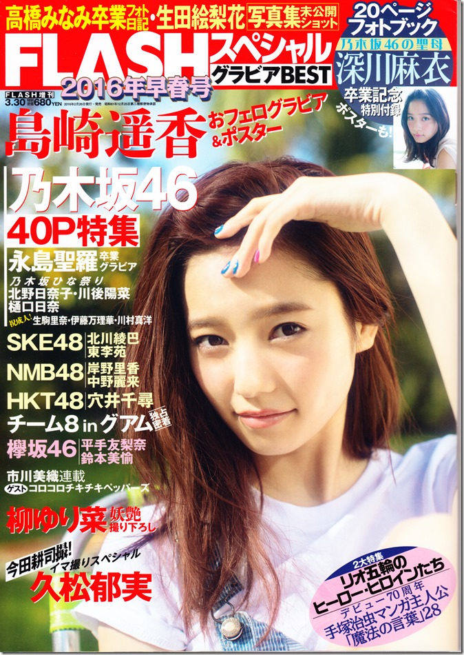 FLASH March 30th, 2016 issue Feat. Paruru (1)