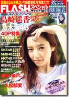 FLASH March 30th, 2016 issue Feat. Paruru (1)