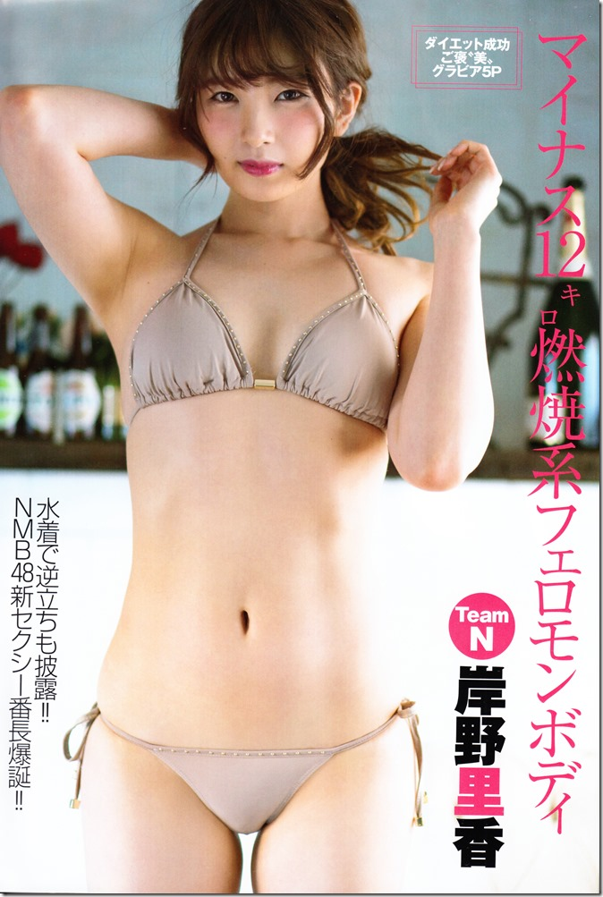 FLASH March 30th, 2016 issue Feat. Paruru (22)
