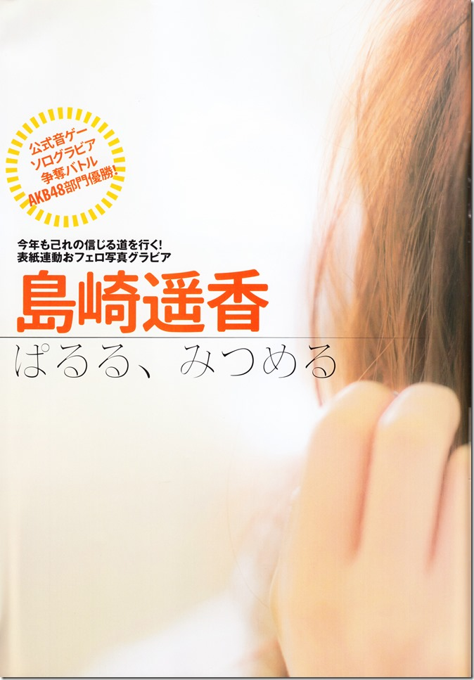 FLASH March 30th, 2016 issue Feat. Paruru (3)