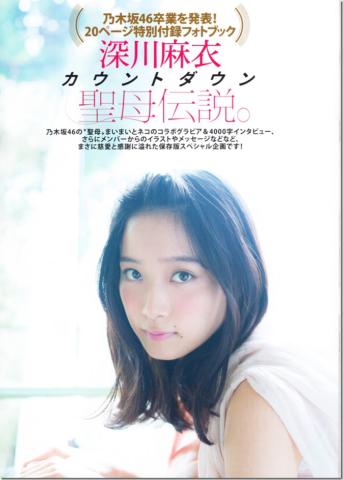 FLASH March 30th, 2016 issue Feat. Paruru (43)