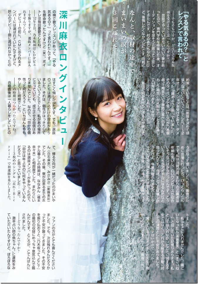 FLASH March 30th, 2016 issue Feat. Paruru (52)