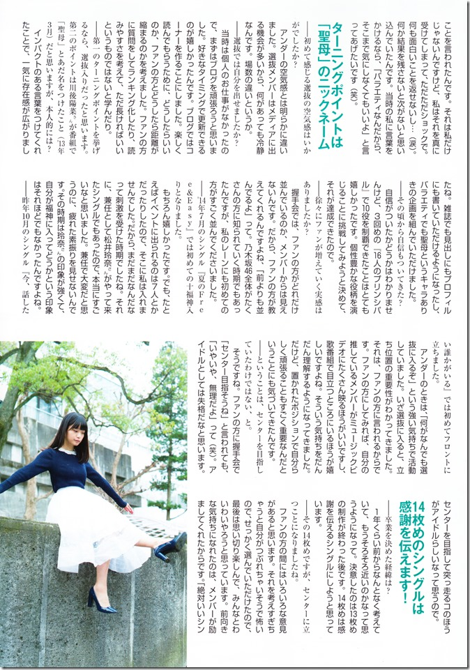 FLASH March 30th, 2016 issue Feat. Paruru (53)