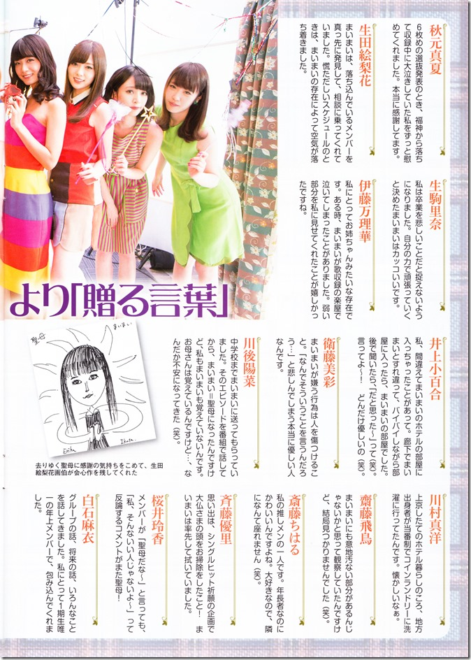 FLASH March 30th, 2016 issue Feat. Paruru (60)