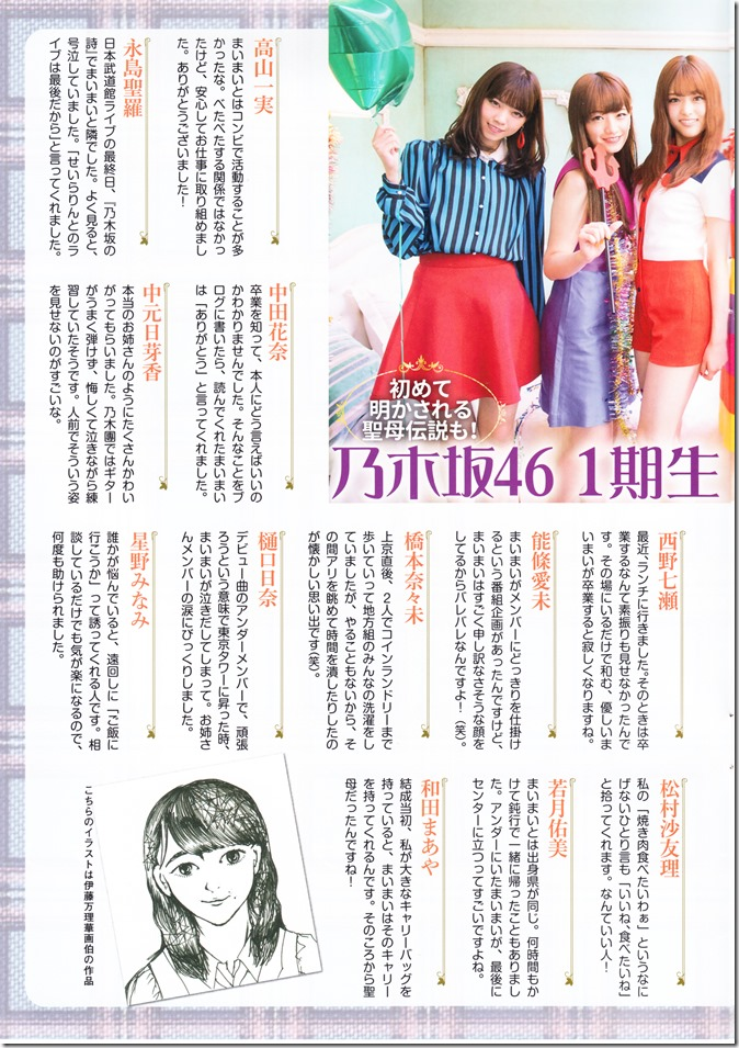 FLASH March 30th, 2016 issue Feat. Paruru (61)